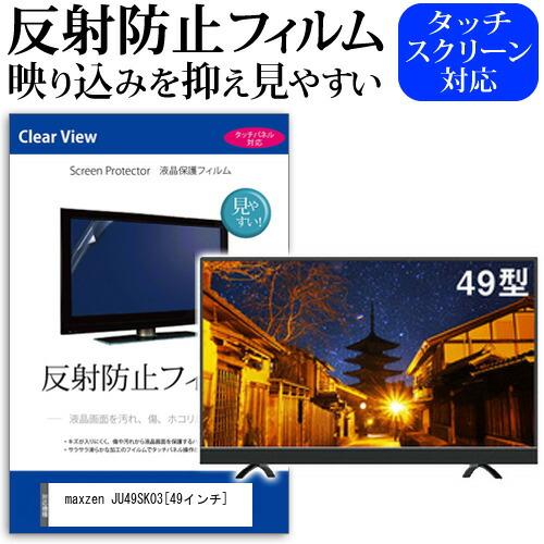 maxzen JU49SK03[49インチ]機種で使える 反射防止 ノングレア 液晶保護フィルム 液晶TV 保護フィルム メール便なら送料無料