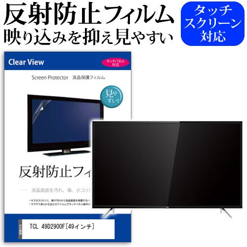 TCL 49D2900F[49インチ]機種で使える 反射防止 ノングレア 液晶保護フィルム 液晶TV 保護フィルム メール便なら送料無料