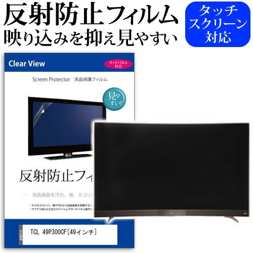 TCL 49P300CF [49インチ] 機種で使える 反射防止 ノングレア 液晶保護フィルム 液晶TV 保護フィルム メール便送料無料