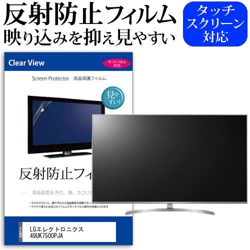LGエレクトロニクス 49UK7500PJA[49インチ]機種で使える 反射防止 ノングレア 液晶保護フィルム 液晶TV 保護フィルム メール便なら送料無料