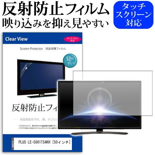 ドン・キホーテ 情熱価格 PLUS LE-5001TS4KH[50インチ]機種で使える 反射防止 ノングレア 液晶保護フィルム 液晶TV 保護フィルム メール便なら送料無料