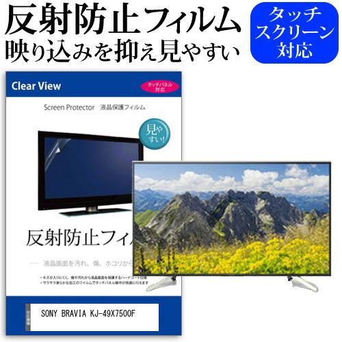 SONY BRAVIA KJ-49X7500F[49インチ]機種で使える 反射防止 ノングレア 液晶保護フィルム 液晶TV 保護フィルム メール便なら送料無料