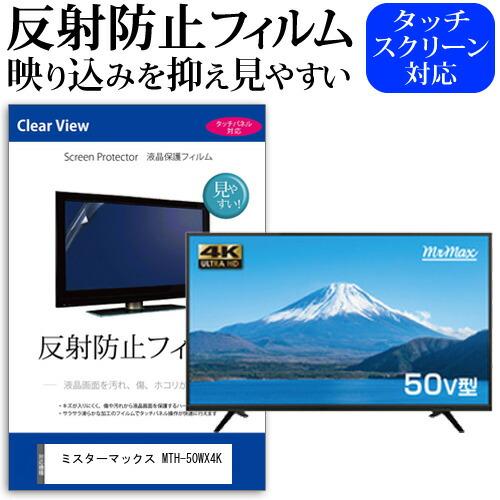 ミスターマックス MTH-50WX4K[50インチ]機種で使える 反射防止 ノングレア 液晶保護フィルム 液晶TV 保護フィルム メール便なら送料無料