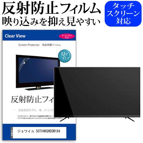 ジョワイユ 50TV4KUHDSW184[50インチ]機種で使える 反射防止 ノングレア 液晶保護フィルム 液晶TV 保護フィルム メール便なら送料無料