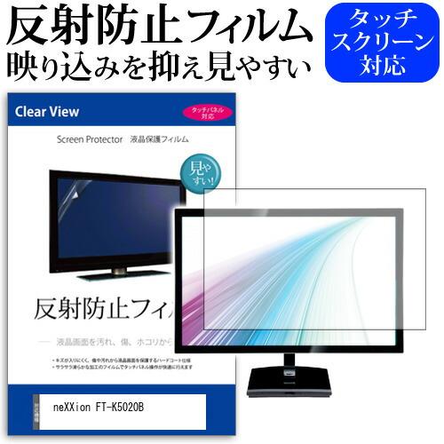 neXXion FT-K5020B[50インチ]機種で使える 反射防止 ノングレア 液晶保護フィルム 液晶TV 保護フィルム メール便なら送料無料