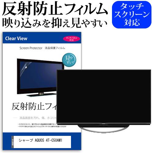シャープ AQUOS 4T-C50AM1[50インチ]機種で使える 反射防止 ノングレア 液晶保護フィルム 液晶TV 保護フィルム メール便なら送料無料