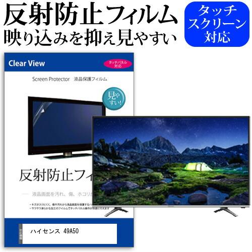 ハイセンス 49A50[49インチ]機種で使える 反射防止 ノングレア 液晶保護フィルム 液晶TV 保護フィルム メール便なら送料無料