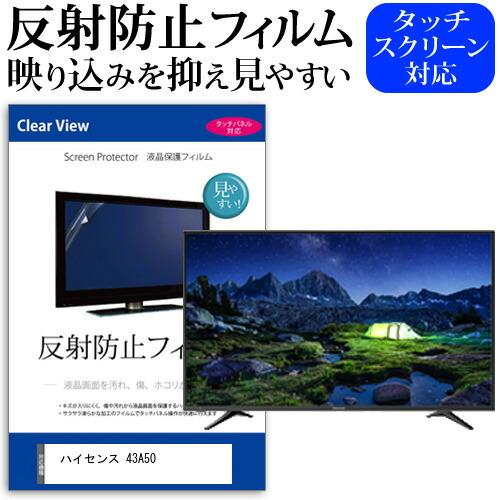 ハイセンス 43A50 [43インチ] 機種で使える 反射防止 ノングレア 液晶保護フィルム 液晶TV 保護フィルム メール便送料無料