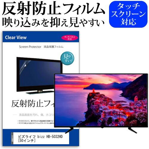 ビズライフ bizz HB-5032HD[50インチ]機種で使える 反射防止 ノングレア 液晶保護フィルム 液晶TV 保護フィルム メール便なら送料無料