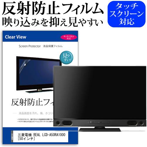 三菱電機 REAL LCD-A50RA1000 [50インチ] 機種で使える 反射防止 ノングレア 液晶保護フィルム 液晶TV 保護フィルム メール便送料無料