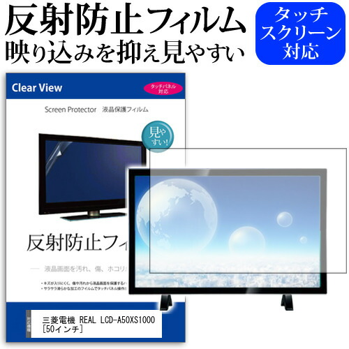 三菱電機 REAL LCD-A50XS1000[50インチ]機種で使える 反射防止 ノングレア 液晶保護フィルム 液晶TV 保護フィルム メール便なら送料無料