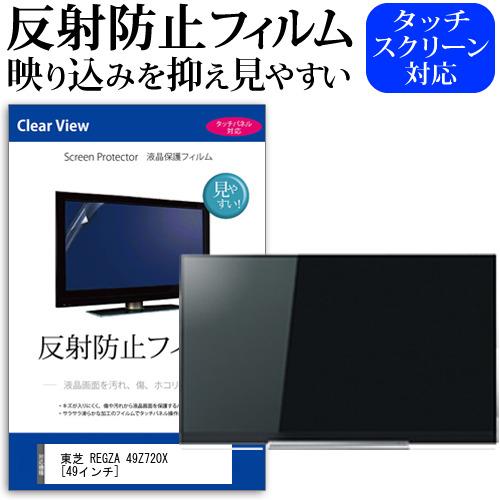 東芝 REGZA 49Z720X[49インチ]機種で使える 反射防止 ノングレア 液晶保護フィルム 液晶TV 保護フィルム メール便なら送料無料