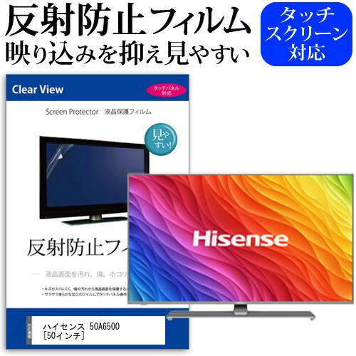 ハイセンス 50A6500[50インチ]機種で使える 反射防止 ノングレア 液晶保護フィルム 液晶TV 保護フィルム メール便なら送料無料