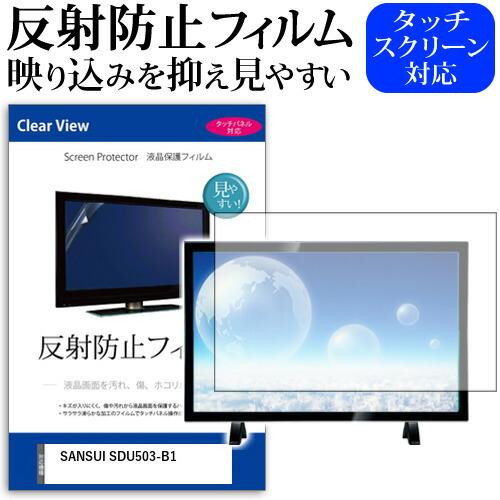 SANSUI SDU503-B1 [50インチ] 機種で使える 反射防止 ノングレア 液晶保護フィルム 液晶TV 保護フィルム メール便送料無料
