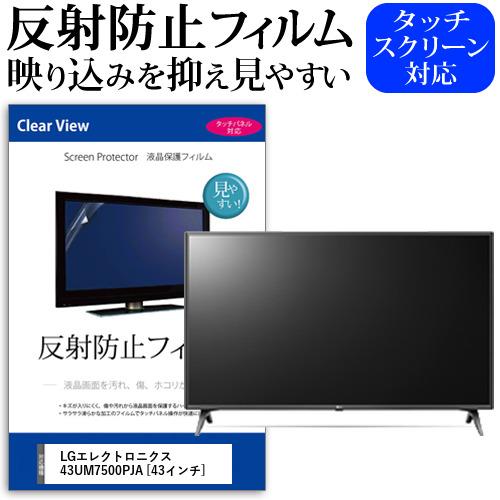LGエレクトロニクス 43UM7500PJA [43インチ] 機種で使える 反射防止 ノングレア 液晶保護フィルム 液晶TV 保護フィルム メール便送料無料