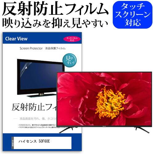 ハイセンス 50F60E [50インチ] 機種で使える 反射防止 ノングレア 液晶保護フィルム 液晶TV 保護フィルム メール便送料無料