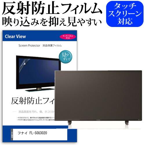 フナイ FL-50U3020 [50インチ] 機種で使える 反射防止 ノングレア 液晶保護フィルム 液晶TV 保護フィルム メール便送料無料