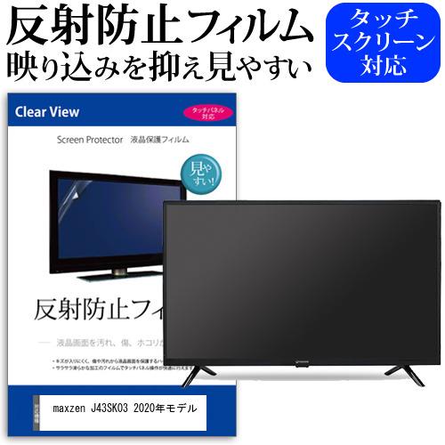 maxzen J43SK03 2020年モデル 反射防止 アンチグレア ノングレア テレビ 液晶保護 液晶保護フィルム 機種で使える フィルム 43インチ メール便送料無料 引き出物 液晶TV アイテム勢ぞろい 保護フィルム
