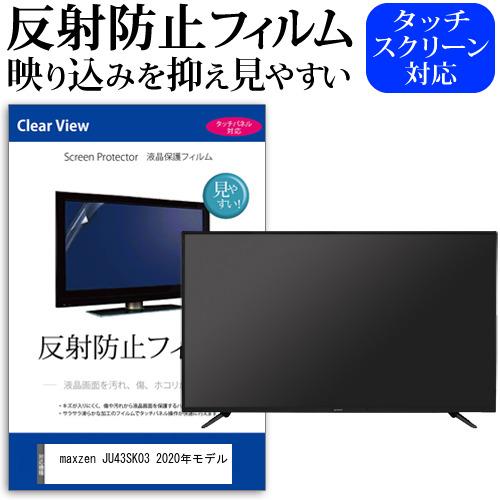 maxzen ●スーパーSALE● セール期間限定 JU43SK03 買い取り 2020年モデル 反射防止 アンチグレア ノングレア テレビ 液晶保護 フィルム 機種で使える 43インチ 液晶保護フィルム 保護フィルム メール便送料無料 液晶TV