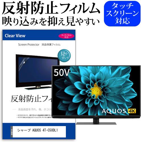 シャープ AQUOS 4T-C50DL1 反射防止 アンチグレア ノングレア テレビ 液晶保護 液晶保護フィルム ランキング総合1位 50インチ 機種で使える 入荷予定 液晶TV フィルム 保護フィルム メール便送料無料