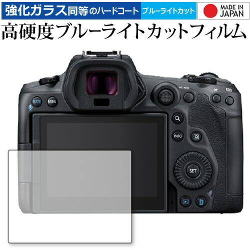 Canon EOS R5 海外限定 専用 高硬度9H ブルーライトカット スーパーSALE 同等の クリア光沢 最大ポイント10倍以上 メール便送料無料 保護フィルム 配送員設置送料無料 強化ガラス と