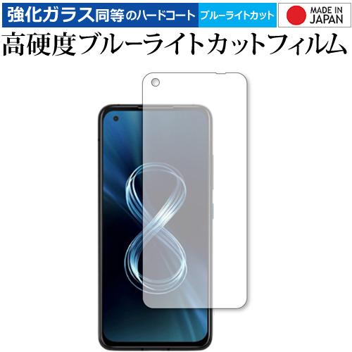 ASUS ZenFone 8 (ZS590KS) ガラスフィルム 同等の高硬度9H ブルーライトカット クリア光沢 保護 フィルム ASUS ZenFone 8 (ZS590KS) 専用 強化ガラス と 同等の 高硬度9H ブルーライトカット クリア光沢 保護フィルム メール便送料無料