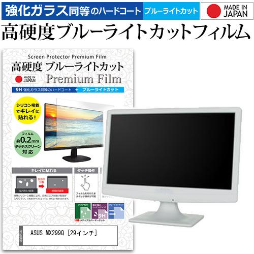 ASUS MX299Q [29インチ] (2560x1080)機種で使える 強化 ガラスフィルム と 同等の 高硬度9H ブルーライトカット クリア光沢 液晶保護フィルム メール便送料無料
