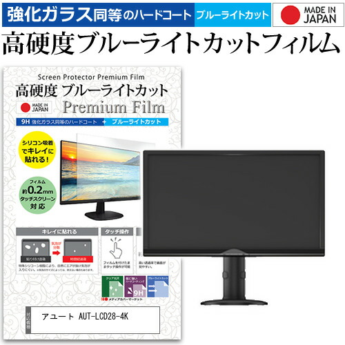 アユート AUT-LCD28-4K [28インチ] 機種で使える 強化 ガラスフィルム と 同等の 高硬度9H ブルーライトカット クリア光沢 液晶保護フィルム メール便送料無料