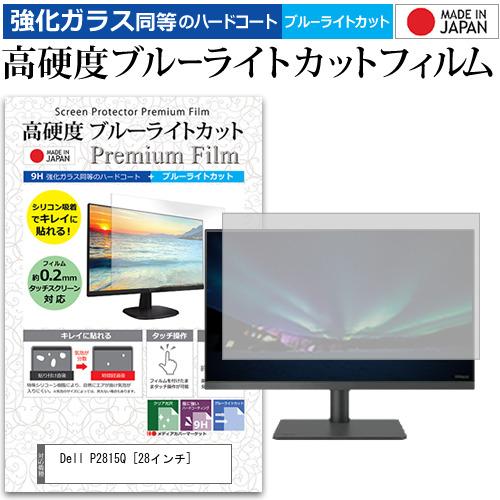 Dell P2815Q [28インチ] 機種で使える 強化 ガラスフィルム と 同等の 高硬度9H ブルーライトカット クリア光沢 液晶保護フィルム メール便送料無料