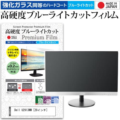 Dell U2913WM [29インチ] 機種で使える 強化 ガラスフィルム と 同等の 高硬度9H ブルーライトカット クリア光沢 液晶保護フィルム メール便送料無料