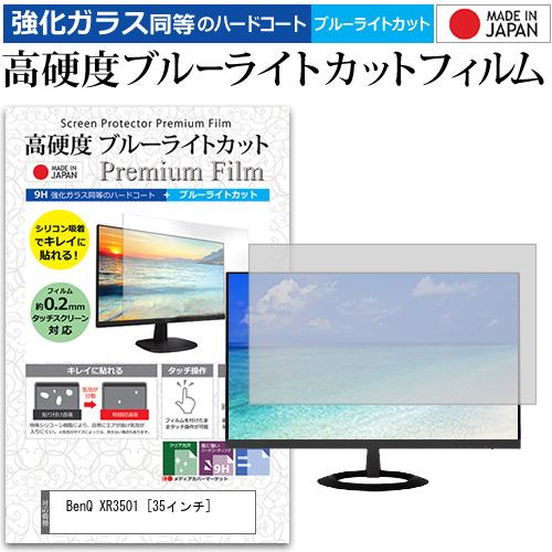15日 ポイント10倍 BenQ XR3501 [35インチ] 機種で使える 強化 ガラスフィルム と 同等の 高硬度9H ブルーライトカット クリア光沢 液晶保護フィルム メール便送料無料