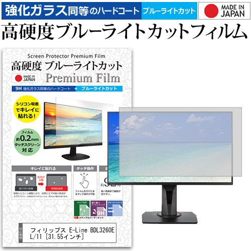 フィリップス E-Line BDL3260EL/11 [31.55インチ] 機種で使える 強化 ガラスフィルム と 同等の 高硬度9H ブルーライトカット クリア光沢 液晶保護フィルム メール便送料無料