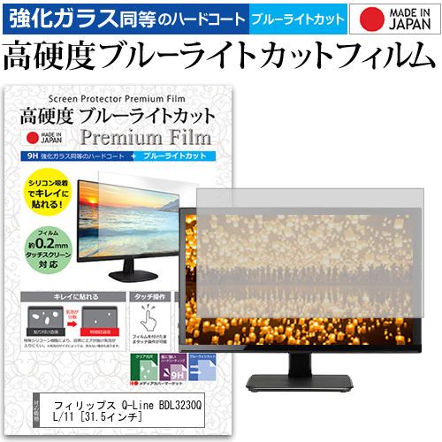 フィリップス Q-Line BDL3230QL/11 [31.5インチ] 機種で使える 強化 ガラスフィルム と 同等の 高硬度9H ブルーライトカット クリア光沢 液晶保護フィルム メール便送料無料