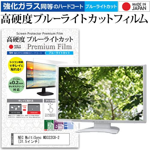 NEC MultiSync MD322C8-2 [31.5インチ] 機種で使える 強化 ガラスフィルム と 同等の 高硬度9H ブルーライトカット クリア光沢 液晶保護フィルム メール便送料無料