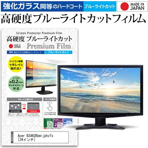 15日 ポイント10倍 Acer B346CKbmijphzfx [34インチ] 機種で使える 強化 ガラスフィルム と 同等の 高硬度9H ブルーライトカット クリア光沢 液晶保護フィルム メール便送料無料