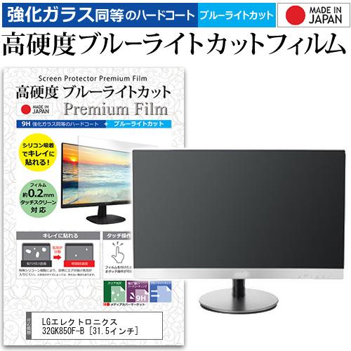 LGエレクトロニクス 32GK850F-B [31.5インチ] 機種で使える 強化 ガラスフィルム と 同等の 高硬度9H ブルーライトカット クリア光沢 液晶保護フィルム メール便送料無料