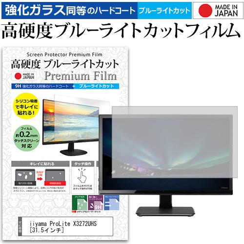iiyama ProLite X3272UHS [31.5インチ] 機種で使える 強化 ガラスフィルム と 同等の 高硬度9H ブルーライトカット クリア光沢 液晶保護フィルム メール便送料無料