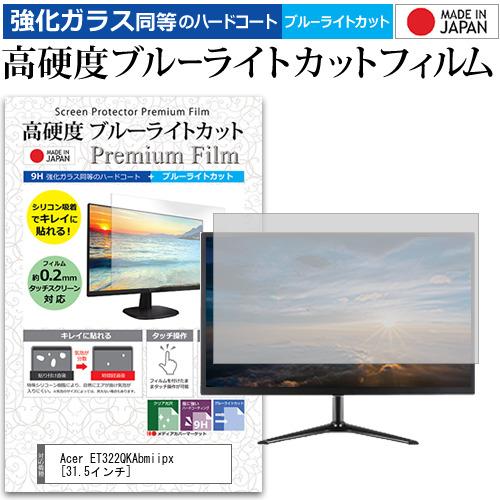 Acer ET322QKAbmiipx [31.5インチ] 機種で使える 強化 ガラスフィルム と 同等の 高硬度9H ブルーライトカット クリア光沢 液晶保護フィルム メール便送料無料