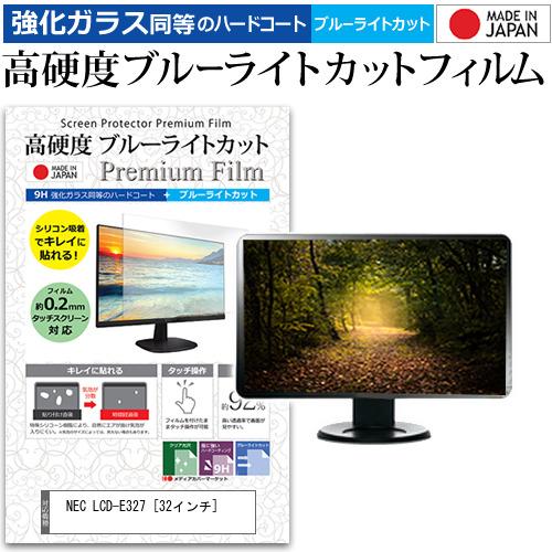 NEC LCD-E327 [32インチ] 機種で使える 強化 ガラスフィルム と 同等の 高硬度9H ブルーライトカット クリア光沢 液晶保護フィルム メール便送料無料