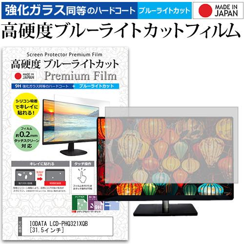 IODATA LCD-PHQ321XQB [31.5インチ] 機種で使える 強化 ガラスフィルム と 同等の 高硬度9H ブルーライトカット クリア光沢 液晶保護フィルム メール便送料無料