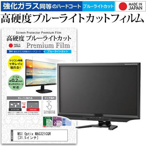 MSI Optix MAG321CQR [31.5インチ] 機種で使える 強化 ガラスフィルム と 同等の 高硬度9H ブルーライトカット クリア光沢 液晶保護フィルム メール便送料無料