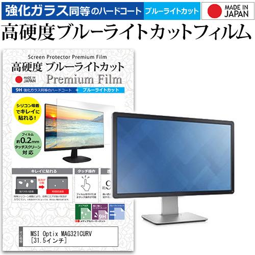 MSI Optix MAG321CURV [31.5インチ] 機種で使える 強化 ガラスフィルム と 同等の 高硬度9H ブルーライトカット クリア光沢 液晶保護フィルム メール便送料無料