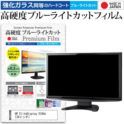 15日 ポイント10倍 HP EliteDisplay E344c [34インチ] 機種で使える 強化 ガラスフィルム と 同等の 高硬度9H ブルーライトカット クリア光沢 液晶保護フィルム メール便送料無料