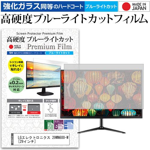 LGエレクトロニクス 29WN600-W [29インチ] 機種で使える 強化ガラス と 同等の 高硬度9H ブルーライトカット クリア光沢 液晶保護フィルム メール便送料無料