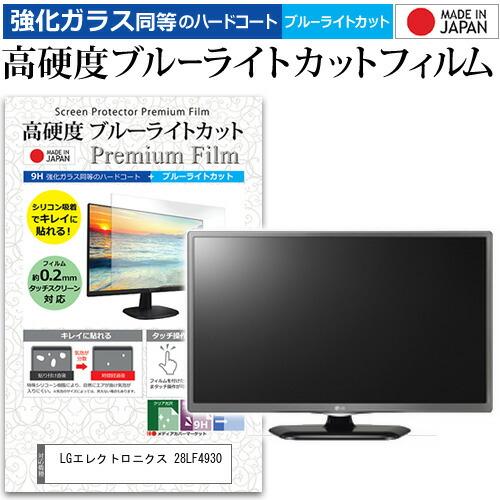 LGエレクトロニクス 28LF4930 [28インチ] 機種で使える 強化 ガラスフィルム と 同等の 高硬度9H ブルーライトカット クリア光沢 液晶TV 保護フィルム メール便送料無料