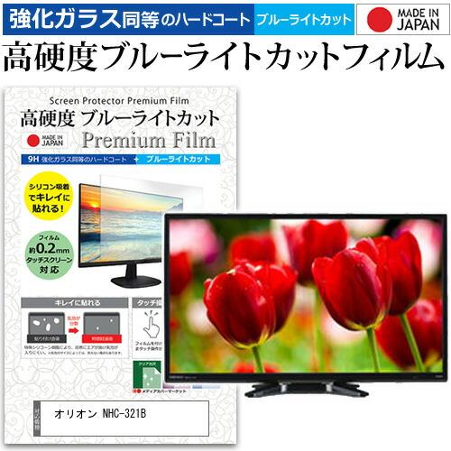 オリオン NHC-321B ガラスフィルム 同等の高硬度9H ブルーライトカット クリア光沢 液晶保護 フィルム 販売実績No.1 32インチ 高硬度9H 同等の 保護フィルム メール便送料無料 機種で使える 液晶TV と 新作アイテム毎日更新 強化