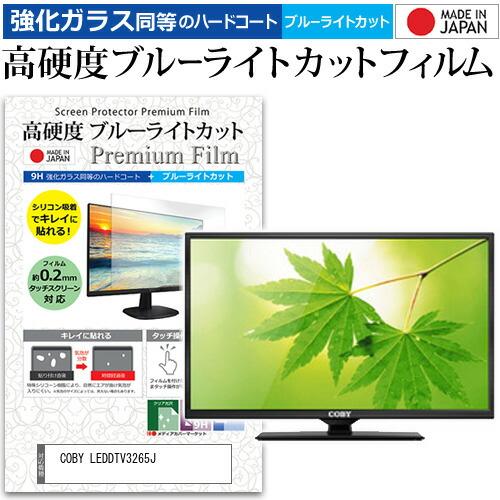 COBY LEDDTV3265J ガラスフィルム 同等の高硬度9H ブルーライトカット クリア光沢 液晶保護 フィルム 32インチ メール便送料無料 高硬度9H 保護フィルム 強化 同等の 人気ブレゼント と 予約販売 液晶TV 機種で使える