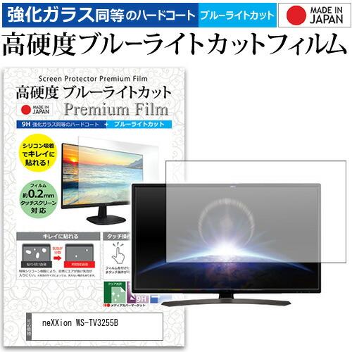 neXXion WS-TV3255B ガラスフィルム 同等の高硬度9H ブルーライトカット 超目玉 クリア光沢 液晶保護 フィルム 32インチ 高硬度9H と 同等の 保護フィルム 機種で使える 強化 液晶TV 販売期間 限定のお得なタイムセール メール便送料無料