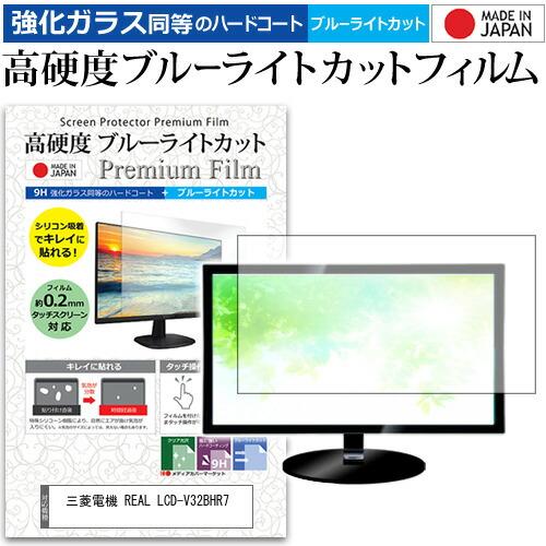 市販 三菱電機 REAL LCD-V32BHR7 ガラスフィルム 同等の高硬度9H ブルーライトカット クリア光沢 液晶保護 フィルム 強化 高硬度9H 同等の と 32インチ 安い 液晶TV 保護フィルム メール便送料無料 機種で使える
