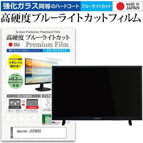 maxzen J32SK02 ガラスフィルム 同等の高硬度9H 毎日がバーゲンセール ブルーライトカット クリア光沢 液晶保護 フィルム 32インチ 機種で使える 強化 液晶TV メール便送料無料 と 信頼 保護フィルム 高硬度9H 同等の